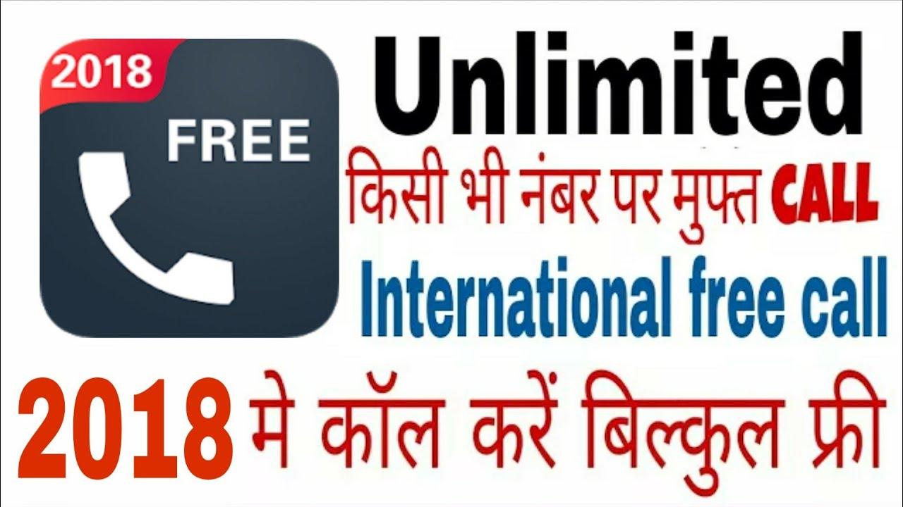 Phone Free Call - Global WiFi Calling App   Socho Jaanoo