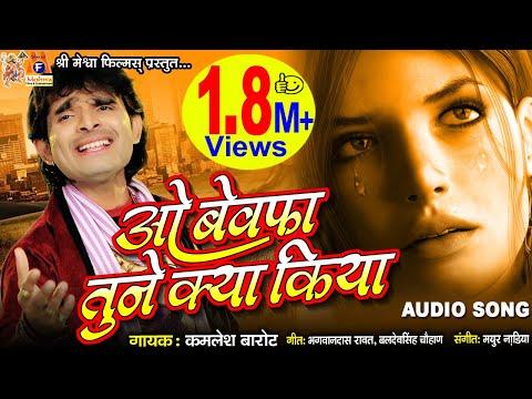 O Bewafa Tune Kya Kiya || पब्लिक डिमांड से ये गाना जेन्ट्स की आवाज़ में || Hindi Sad Song  ||