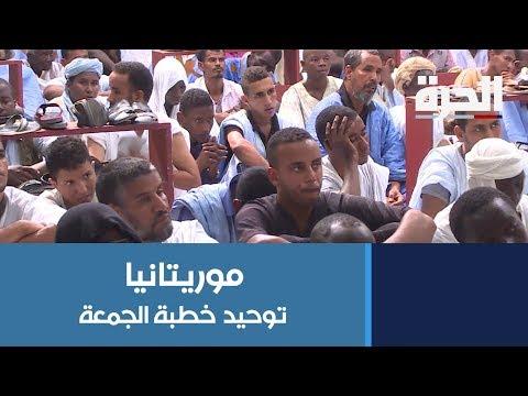 موريتانيا.. جدل حول توحيد خطبة الجمعة في المساجد  - 10:53-2019 / 10 / 5