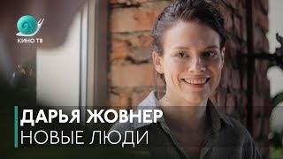 Новые люди. Выпуск #1 — Дарья Жовнер («Теснота»)