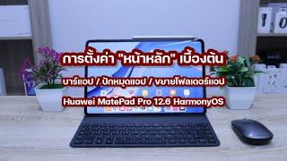 การตั้งค่าหน้าหลัก Huawei MatePad Pro 12.6 เบื้องต้น #Huawei #HarmonyOS