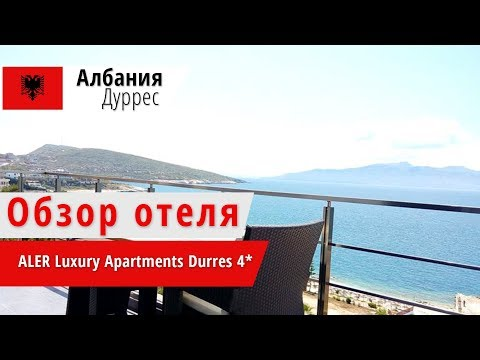 Обзор отеля Aler Luxury Apartments Durres 4* (Алер Лакшери Апартментс Дуррес), Албания, Дуррес. 2018