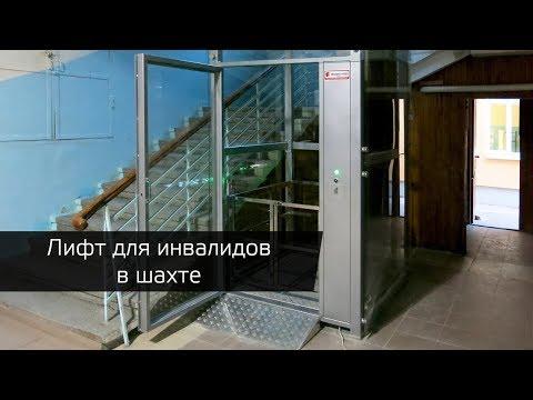 видео: Подъемник для инвалидов с шахтой