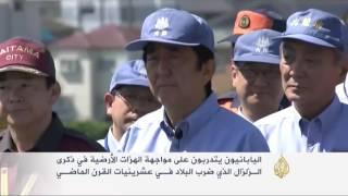 اليابانيون يتدربون على مواجهة الزلازل