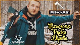 Обзор от Леонидыча - Топор FISKARS X15 / Технология рубки дерева(Посмотрим, на сколько хорош Fiskars в рубке сухостоя!, 2015-04-21T12:53:37.000Z)