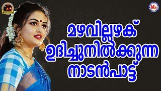 മഴവില്ലഴക് ഉദിച്ചുനിൽക്കുന്ന നാടൻപാട്ട് |Nadan Pattukal  Songs|Folk Songs