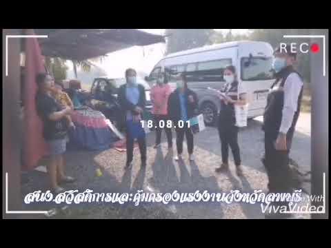 สสค.ลพบุรี ข่าวประชาสัมพันธ์ ประจำวันที่ 18 มกราคม 2564