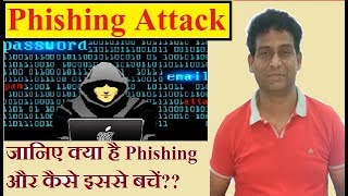 Deadly Phishing Gmail Attack in 2019 I What is Phishing? Save yourself from phishing attack: Vishal
