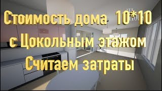 Дом 10 на 10 с цокольным этажом считаем материалы. House 10 by 10 with a basement count materials.