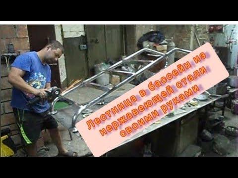 Своими руками лестница в бассейн из нержавеющей стали