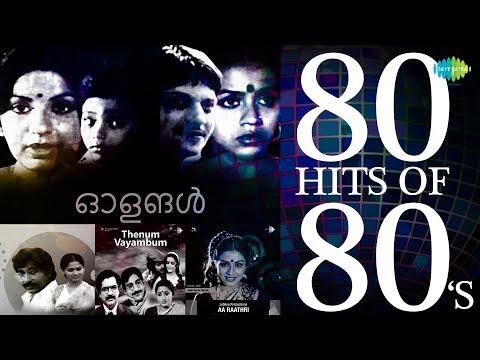 TOP 80 Songs from 1980's | Malayalam HD Songs | One Stop Jukebox | K.J.Yesudas, S.Janaki