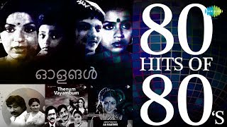 Top 80 hit songs from 1980's of malayalam - the best song compilation evergreen movies saregama presents old malay...