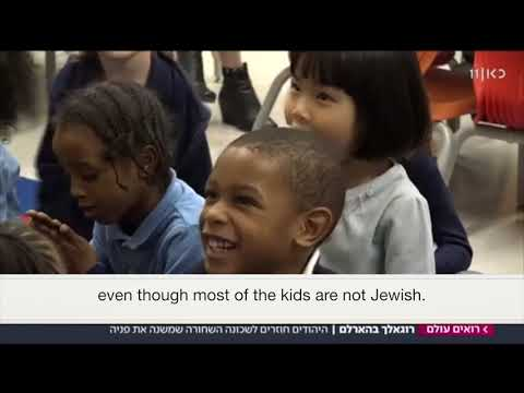 Kan segment about Harlem Hebrew Language Academy Charter School