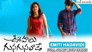 Emiti Hadavidi Full Song with Lyrics | Oohalu Gusagusalaade Telugu Movie | Vel Records