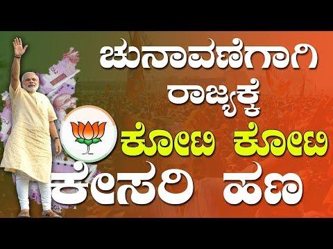 BJP Is Funding State For Karnataka Election 2018   ಚುನಾವಣೆಗಾಗಿ ಕೋಟಿ ಕೋಟಿ ಕೇಸರಿ ಹಣ  YOYO Kannada News