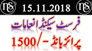 Prize Bond 1500 Draw 15.11.2018 || 1st 2nd Prizes 1500 Prize Bond Draw 15-11-2018