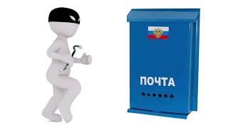 Встановлення поштової скриньки будинку
