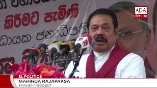 Adults and clergy have special responsibility to safeguard youth - Rajapaksa (English)