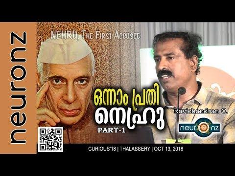 ഒന്നാം പ്രതി നെഹ്രു  | Nehru, The First Accused - Part 1 - Ravichandran C