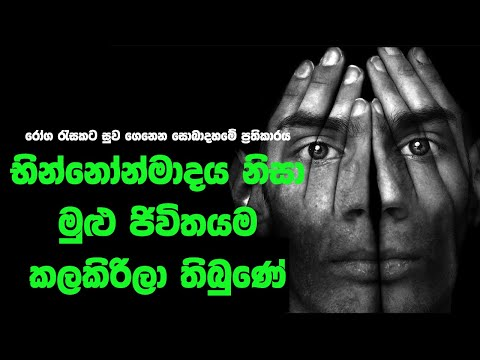 Curing Schizophrenia with Homeopathic remedies by Doctor Jeevani Hasantha
