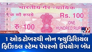 Non Judicial Stamp Paper will not be used from October 1 in Gujarat | Tv9GujaratiNews