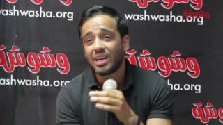 بالفيديو.. رامي جمال: لهذا السبب رفضت مصافحة نجم الأهلي في حفل زفافه