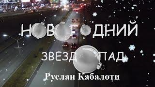 Однажды в Осетии Новогодний Звездопад Руслан Кабалоти