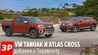 Volkswagen Tanoak и Atlas Cross - шоу-кары 2018