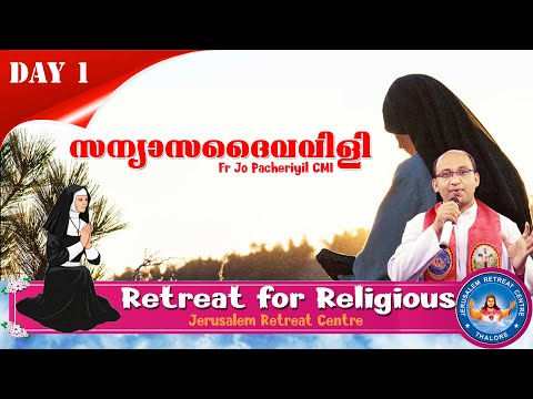 Sisters Retreat (Day 1) Talk 2 By Fr Jo Pacheriyil CMI.(Religious Vocation)| സന്ന്യാസ ദൈവവിളി