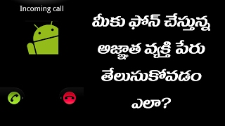 How to Trace Unknown Number Owner Name in Telugu