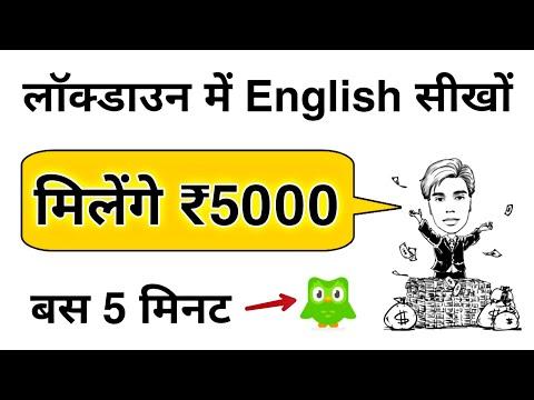 Learn English in this Lockdown || Earn 5000₹ || Duolingo