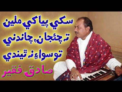 Sakhi Piya Khey - Sadiq Faqeer