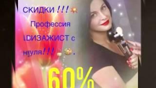 Профессия Визажист!получи скидку на обучение в школе Елены Крыгиной!(, 2016-09-03T13:02:49.000Z)