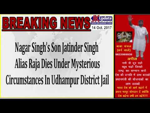 Nagar Singh's Son Jatinder Singh Alias Raja Dies Under Mysterious Circumstances In Udhampur District