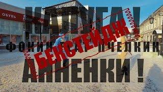 КАК СНИМАЛСЯ КЛИП! Фокин Александр feat. Пчелкин Павел - Калуга! Анненки! (Пародия 2018)