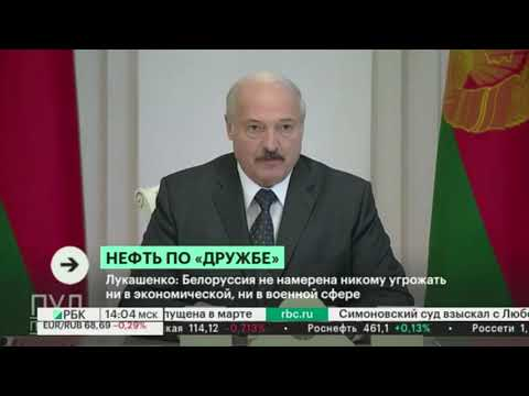 Александр Лукашенко объяснил слова об отборе Белоруссией российской нефти.