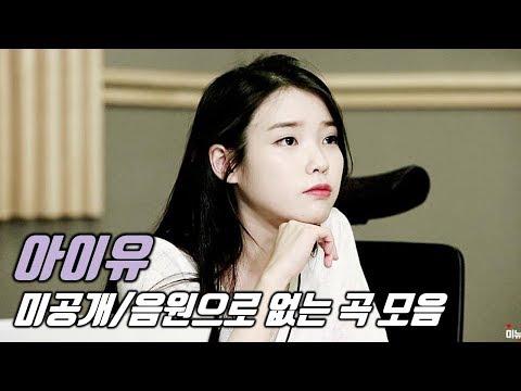 아이유(IU), 미공개/음원 사이트에서 들을 수 없는 노래 모음 [💚삐삐💜]