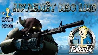 Fallout 4: Лучший Пулемёт M60 LMG ☠ Выживших не Будет...