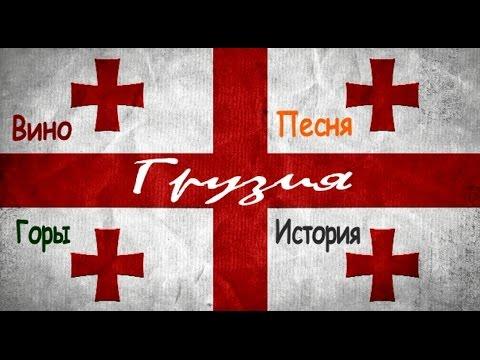 ГРУЗИЯ | ИНТЕРЕСНЫЕ ФАКТЫ О СТРАНЕ!