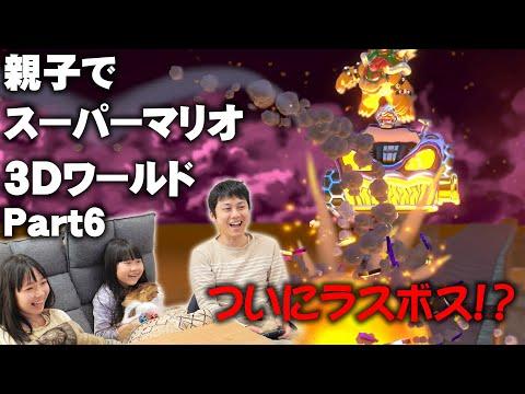 スーパーマリオ3Dワールド Part6