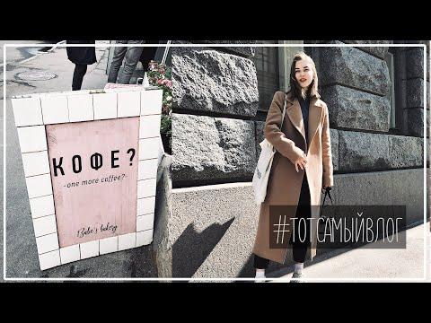 Очень Теплый и Душевный Петербург, Покупаем Кофе / ТОТСАМЫЙВЛОГ || Alyona Burdina