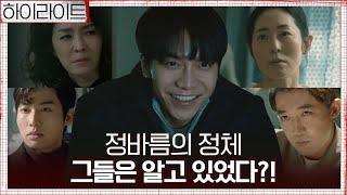 [하이라이트] '괴물' 이승기의 정체 김정난, 권화운은…
