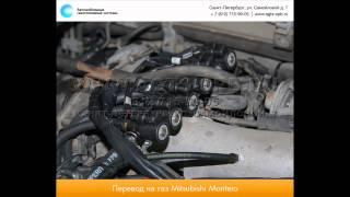 Перевод на газ Mitsubishi Montero 3.5 v6 09.06.12