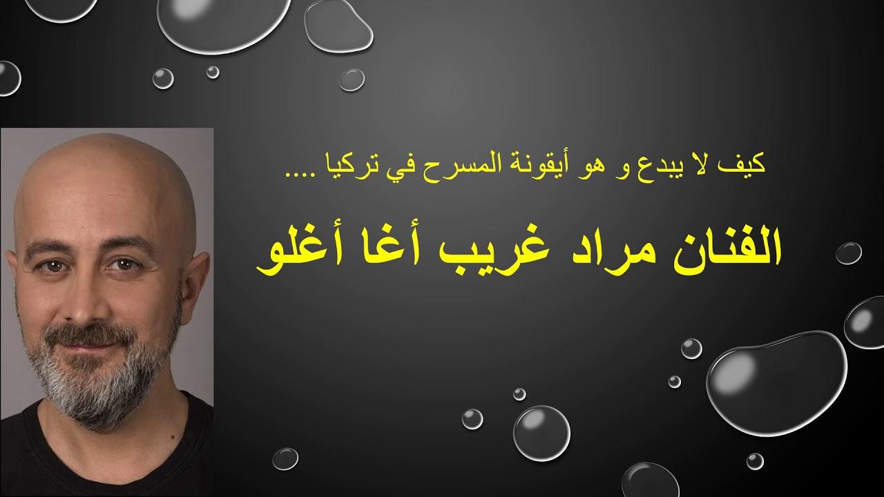 الشرير سعد الدين كوبيك في مسلسل أرطغرل مراد أوغلو Youtube