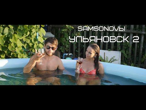 Смотреть клип Samsonovы - Ульяновск 2