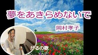 ピアノやコーラスを乗せて、静かに歌っています。 みなさんからのチャン...