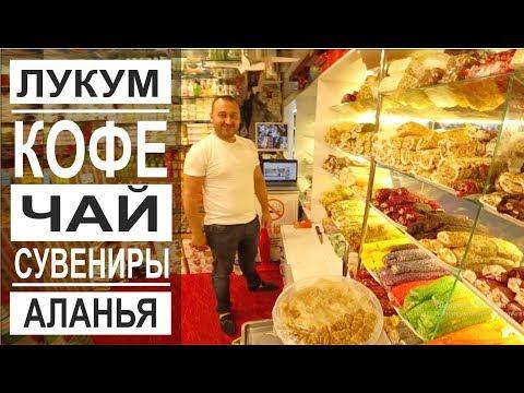 Турция: Что купить в Аланье? Цены на лукум, чай, кофе, специи, сувениры, мыло,  масло