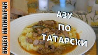 Азу по татарски - очень вкусное.
