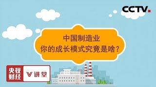 《央视财经V讲堂》 20191111 中国制造业 你的成长模式究竟是啥?| CCTV财经
