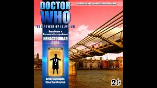 Аудиосериал Доктор Кто - 1х7 - Ненастоящая буря